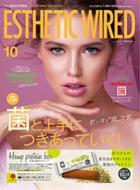 「エステティック通信」2020年10月号