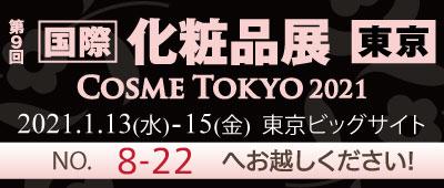 第9回国際化粧品展