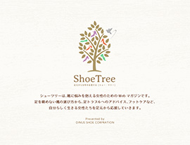 「ShoeTree」OLブログVol.12