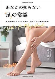 ペディキュール代表西谷裕子の初書籍 「あなたの知らない足の常識」