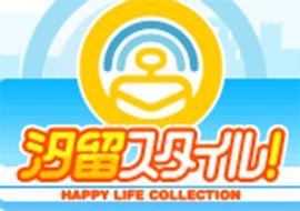 日本テレビ「汐留スタイル!」
