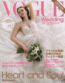 「VOGUE WEDDING Vol.17 2020秋冬」(2020年11月21日発売)