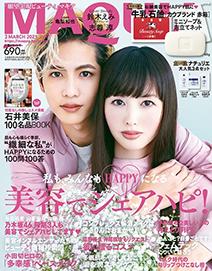 「MAQUIA」2021年3月号(2021年1月22日発売)
