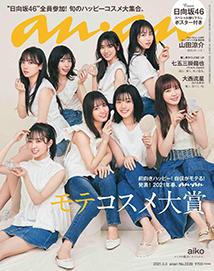 「an・an」No.2239(2021年2月24日発売)