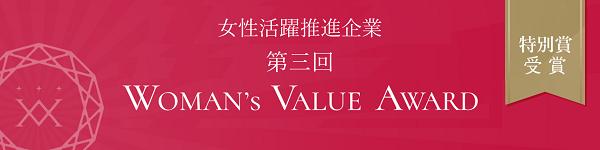 WOMAN's VALUE AWARD特別賞
