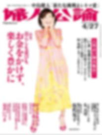 「婦人公論」2021年4月27日号(2021年4月13日発売)