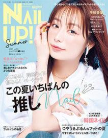 「Nail UP!」vol.101(2021年6月11日発売)
