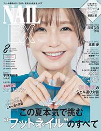 「NAIL EX」2021年8月号(2021年6月23日発売)